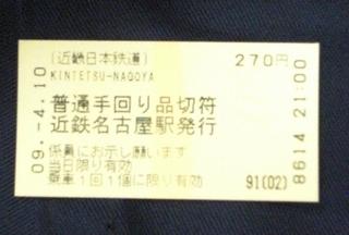 2009_0413tetsu0311.JPG