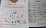 2009_0413tetsu0254.JPG