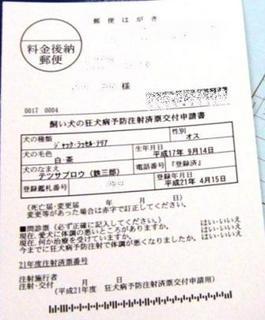 2009_0417tetsu0004.JPG